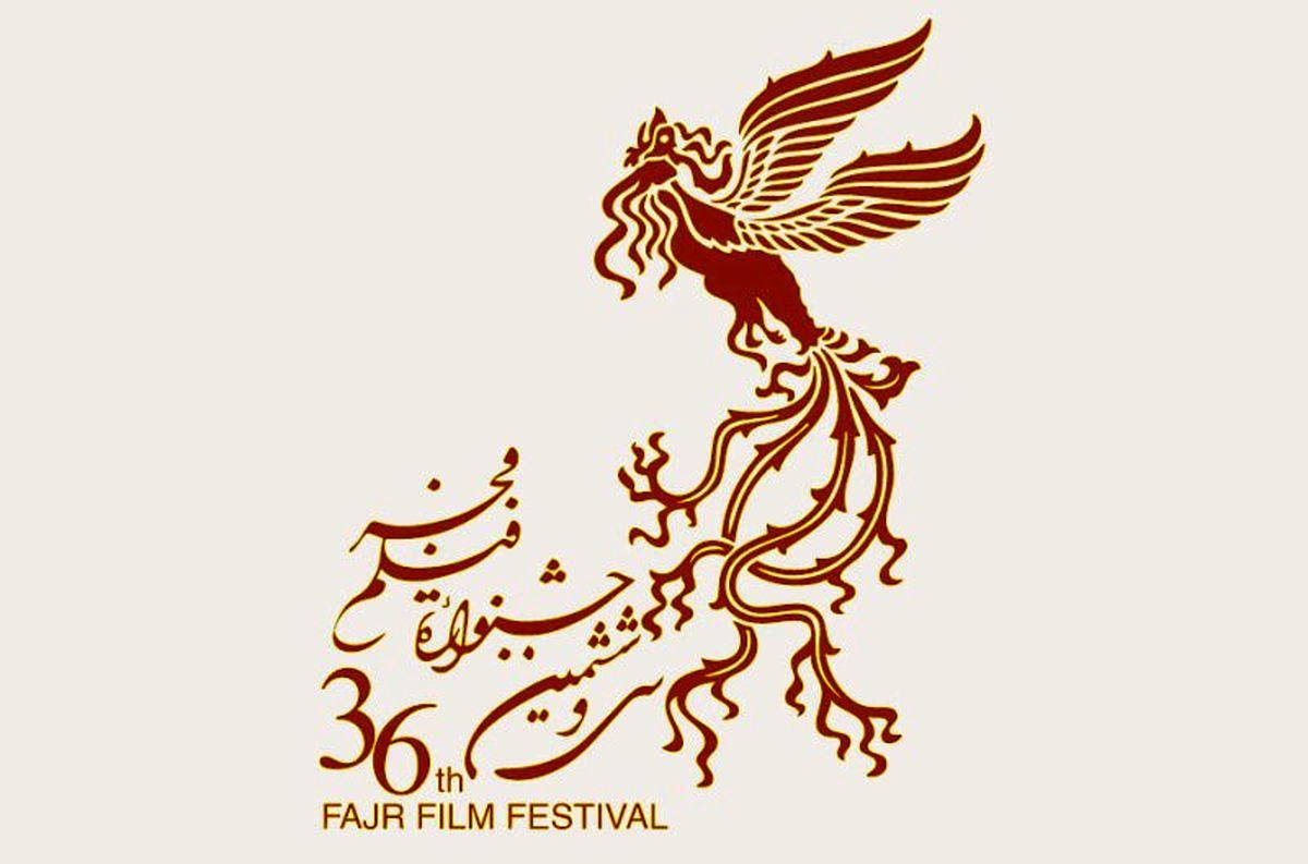 انتشار اسامی سینماهای مردمی فیلم فجر
