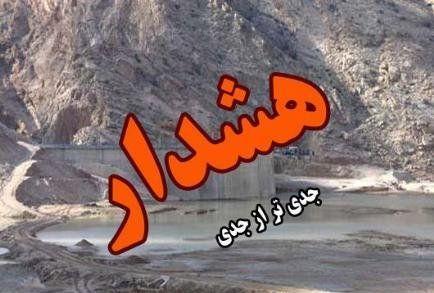 هشداری برای تهرانیها