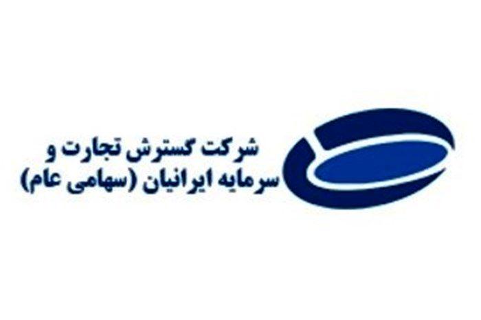 واسپاری گسترش تجارت و سرمایه ایرانیان
