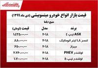 قیمت انواع میتسوبیشی در تهران +جدول