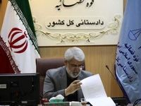 حشمتی، مدیرکل دادگستری استان تهران شد