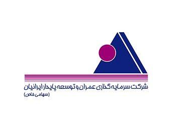 سرمایه گذاری عمران و توسعه پایدار ایرانیان