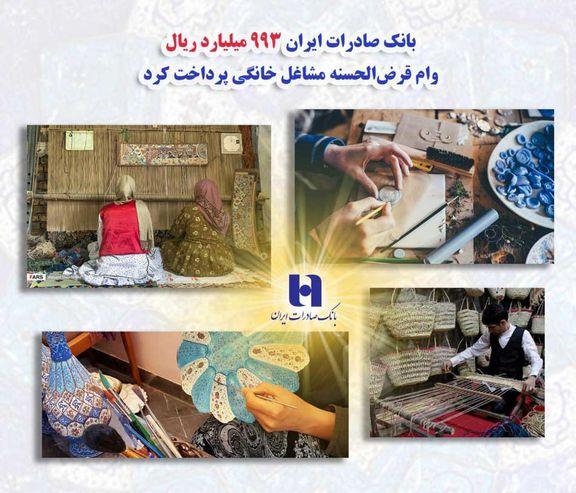 بانک صادرات ایران ٩٩٣ میلیارد ریال وام قرضالحسنه مشاغل خانگی پرداخت کرد