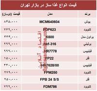قیمت جدیدترین انواع غذا ساز در بازار تهران؟ +جدول