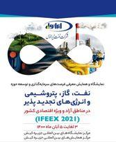 حضور نفت ایرانول در نمایشگاه معرفی فرصت های سرمایه گذاری و توسعه حوزه نفت در مناطق آزاد کشور