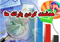 اولین یارانه نقدی سال ۲۶ فروردین واریز میشود