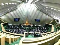 آغاز جلسه غیرعلنی مجلس برای بررسی گرانیها