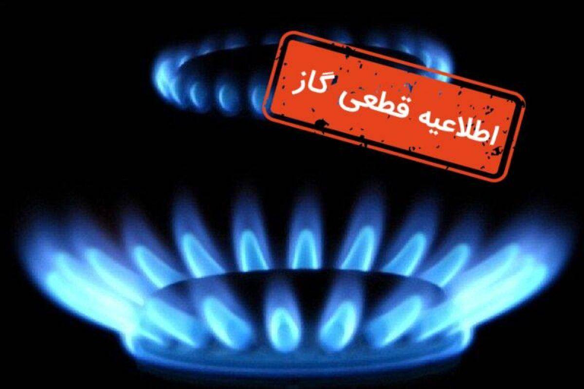 گاز منطقه ۱۸ شهرداری تهران فردا قطع می شود