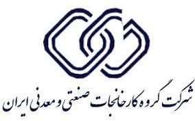 گروه کارخانجات صنعتی معدنی ایران