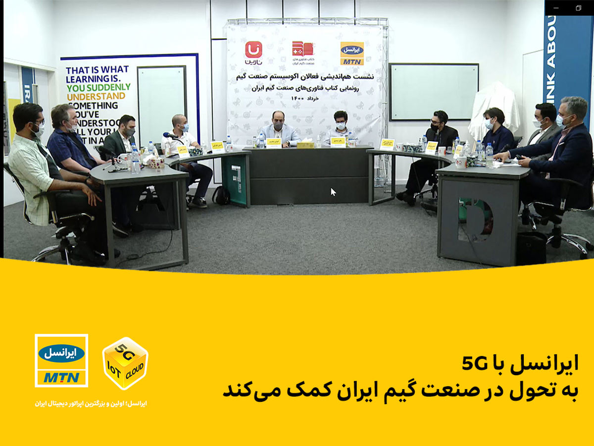 ایرانسل با ۵G به تحول در صنعت گیم ایران کمک می کند