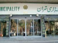 لیست گزینههای تصدی پست شهرداری تهران تغییر نمیکند