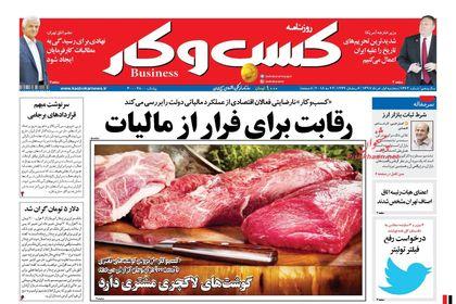 عناوین مهم روزنامههای صبح کشور +عکس