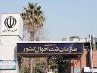 مهلت 20روزه ثبت احوال برای به روزرسانی آدرس شهروندان