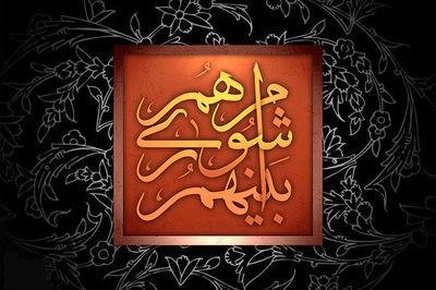 ورود اعضای لیست امید به شورای شهر تهران +تکمیلی