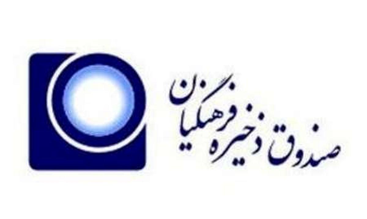 وزارت آموزش مکلف به بازنگری اساسنامه صندوق ذخیره فرهنگیان شد
