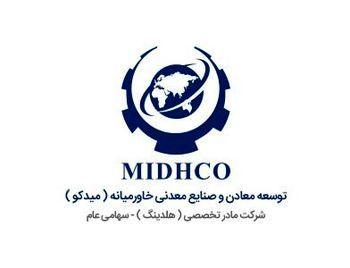 مادر تخصصی توسعه معادن و صنایع معدنی خاورمیانه (میدکو)