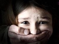 دستگیری متهم کودکآزاری