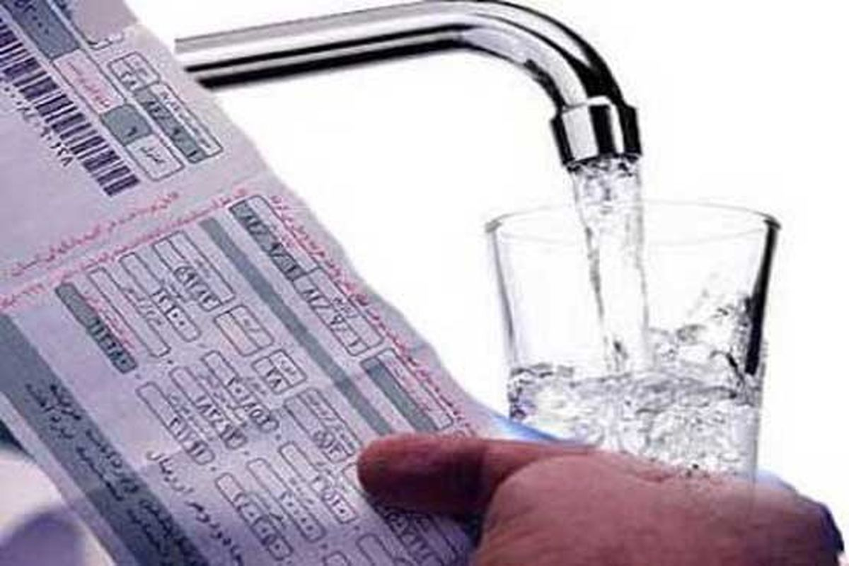 رایگان شدن قبض آب ۳میلیون و ۹۰۰هزار مشترک