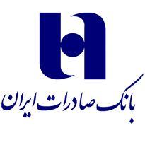دریافت سود سهام «پتروشیمی غدیر» در شعب بانک صادرات ایران