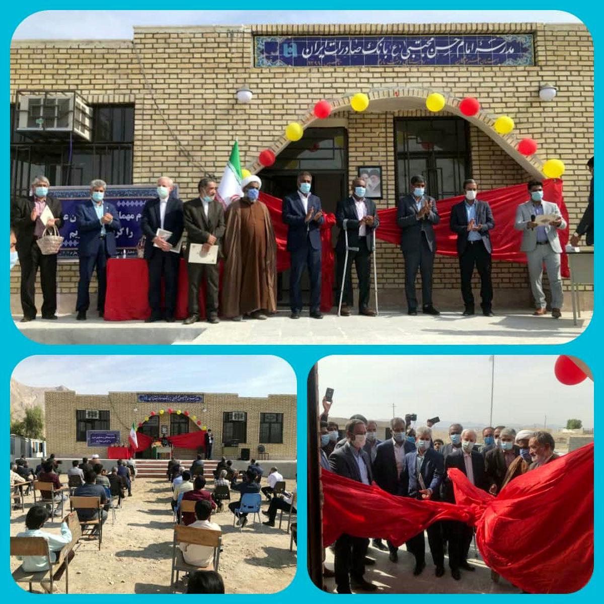 مدرسه سه کلاسه روستای «دشت مارم» هرمزگان با همت خیرین بانک صادرات ایران به بهرهبرداری رسید
