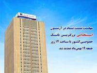 فرصت استخدام در بزرگترین بانک خصوصی کشور تمدید شد