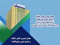 مجامع عمومی بانک صادرات آنلاین برگزار میشود