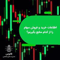 اطلاعات خرید و فروش سهام را از کدام منابع بگیریم؟