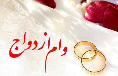 وام ۶۰میلیونی ازدواج شامل چه کسانی میشود؟