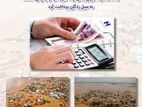 بانک صادرات بیش از ١٢هزار فقره وام قرضالحسنه به سیلزدگان پرداخت کرد