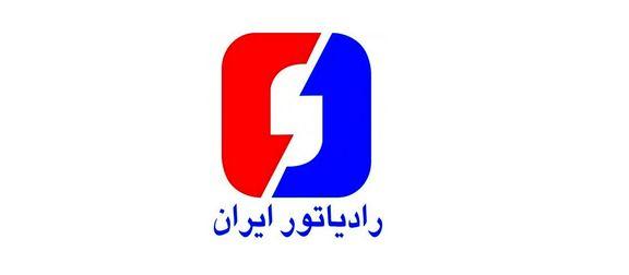 تغییرات شرکت رادیاتور ایران اعلام شد