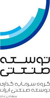 سرمایه گذاری توسعه صنعتی ایران