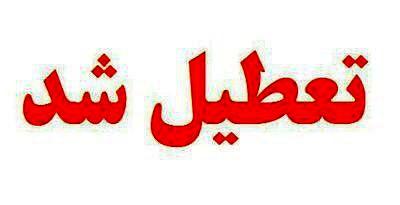 مدارس البرز تا پایان هفته تعطیل شد