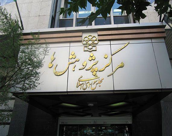 تغییرات امنیت سرمایهگذاری در ایران