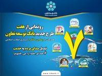 هفت محصول جدید بانک توسعه تعاون رونمائی میشود