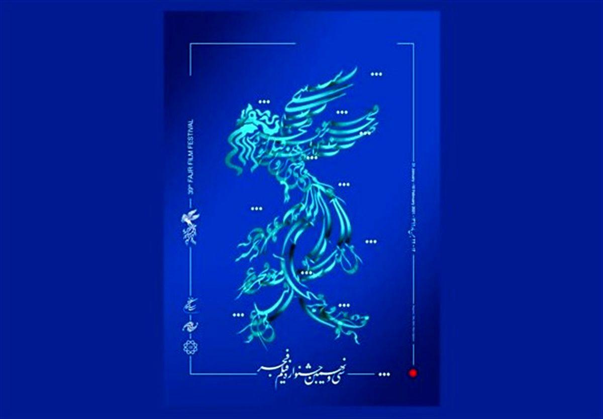 ۳پوستر از فیلمهای جشنواره فیلم فجر رونمایی شد