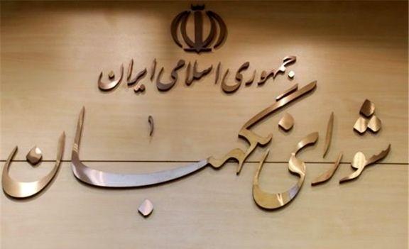 بیانیه شورای نگهبان به مناسبت روز ارتش