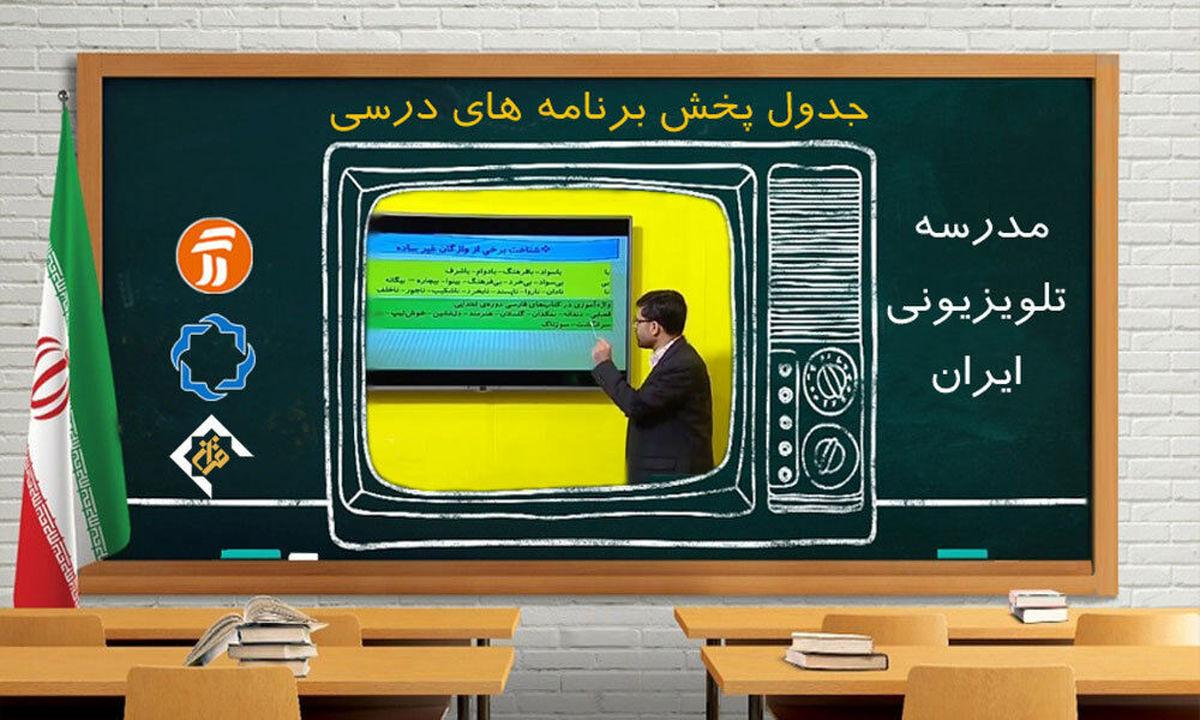 برنامههای درسی جمعه۱۸ مهر مدرسه تلویزیونی