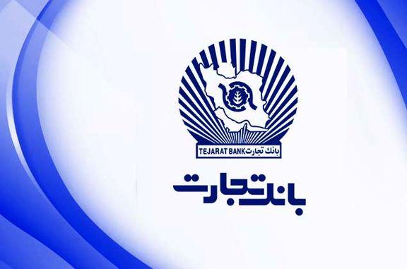 عملکرد بانک تجارت در استان گلستان حرفهای و قابل تقدیر است