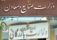قطعی شدن احیای وزارت بازرگانی