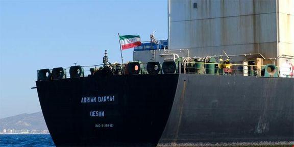 اندیشکده دریایی آمریکا: طبق قانون نمیتوانیم نفتکش ایران را توقیف کنیم