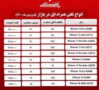 قیمت گوشی اپل در بازار / ۲۸فروردین