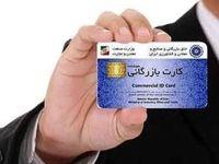 جولان سودجویان با کارتهای بازرگانی یکبار مصرف