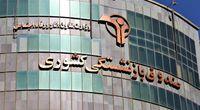 نظام بازنشستگی در ایران و جهان