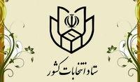 پایان مهلت تبلیغات انتخابات مجلس شورای اسلامی
