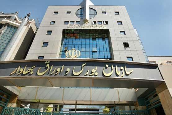 پیام نوروزی مدیر عامل بورس تهران
