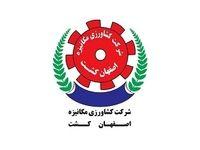 ترکیب اعضای هیئت مدیره کشاورزی مکانیزه اصفهان کشت تغییر کرد