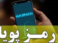 راهاندازی سرویس دریافت رمز پویا از طریق پیامک