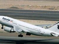 «تیک آف» سرمایه گذاری در صنعت هوایی ایران