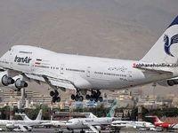 پرواز تهران- زابل در فرودگاه زاهدان زمین گیر شد