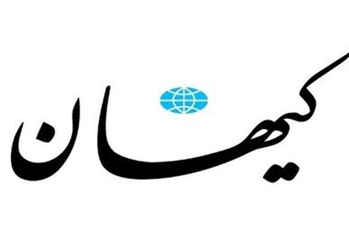 انتقاد کیهان از آگهیهای یک روزنامه اصلاح طلب